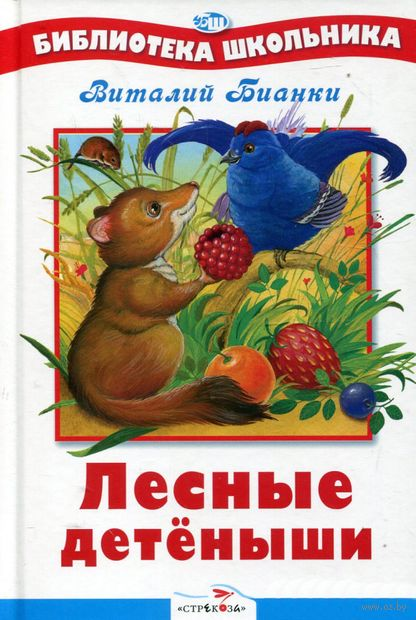 Лесные детеныши. Виталий Бианки