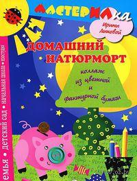 Домашний натюрморт. Коллаж из цветной и фактурной бумаги. Ирина Лыкова