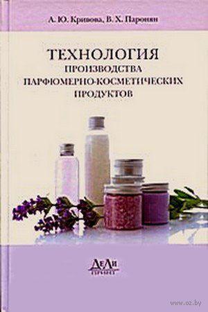 Технология производства парфюмерно-косметических продуктов. А. Кривова, В. Паронян