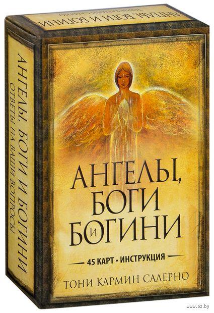 Ангелы, боги и богини (45 карт + инструкция). Тони Кармин Салерно