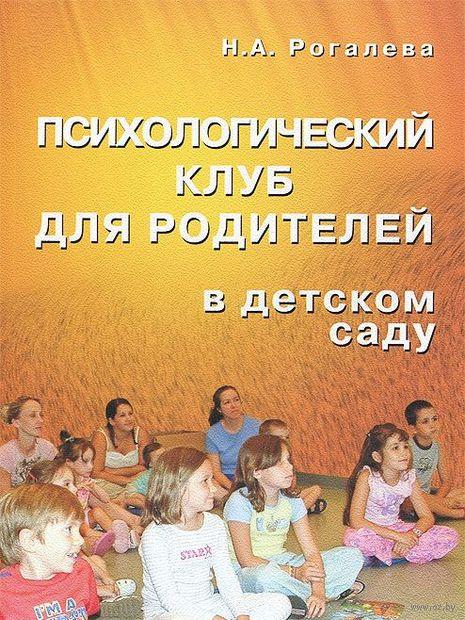 Психологический клуб для родителей в детском саду. Наталья Рогалева