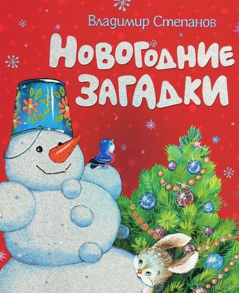 Новогодние загадки. Владимир Степанов