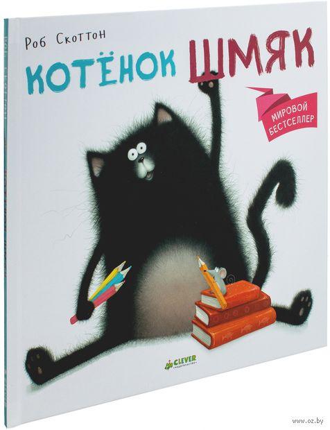 Котёнок Шмяк — фото, картинка