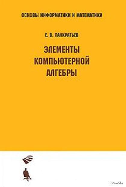 Элементы компьютерной алгебры. Евгений Панкратьев