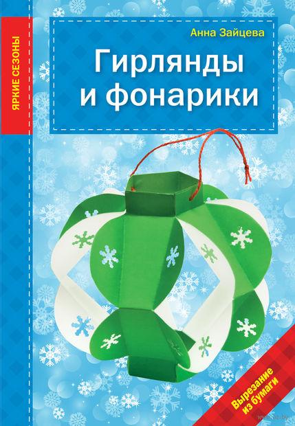 Гирлянды и фонарики. Анна Зайцева