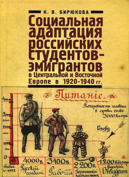 Социальная адаптация российских студентов-эмигрантов в Центральной и Восточной Европе в 1920-1940 гг. Кристина Бирюкова