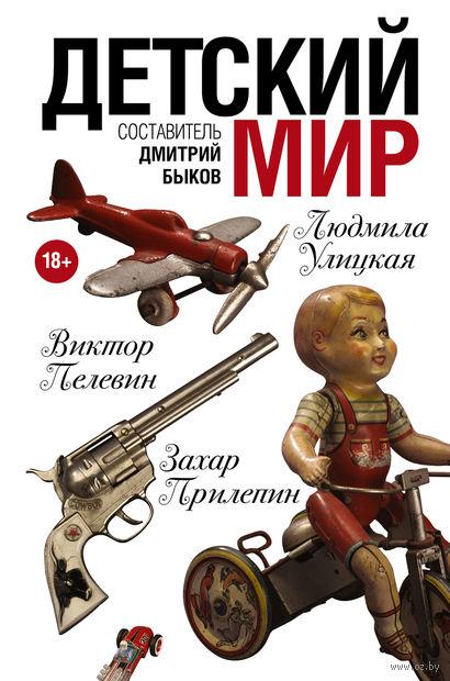 Детский мир. Виктор Пелевин, Людмила Улицкая, Захар Прилепин