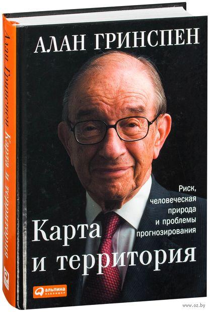 Карта и территория. Риск, человеческая природа и проблемы прогнозирования. Алан Гринспен