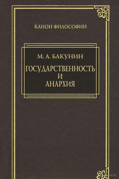 Государственность и анархия. Михаил Бакунин