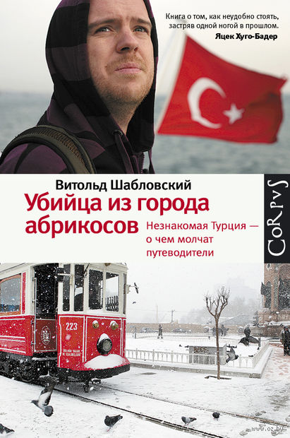 Убийца из города абрикосов. Незнакомая Турция — о чем молчат путеводители. Витольд Шабловский