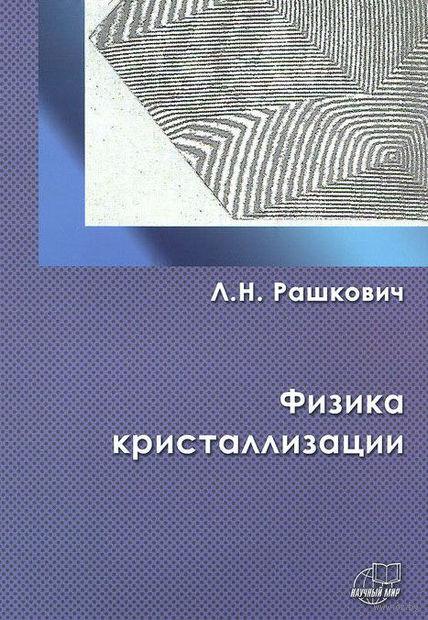 Физика кристаллизации. Леонид Рашкович