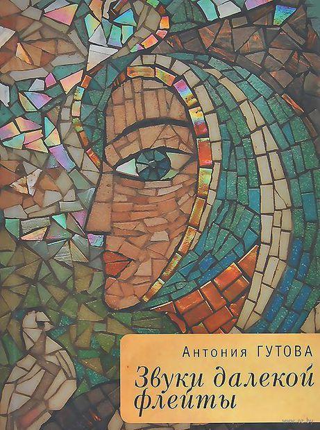 Звуки далекой флейты. Антония Гутова