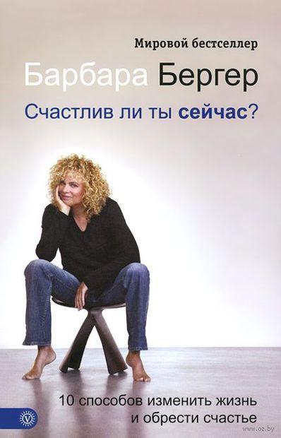 Счастлив ли ты сейчас?. Барбара Бергер