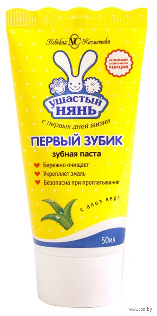 """Зубная паста детская """"Первый зубик"""" (50 мл) — фото, картинка"""