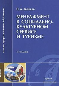 Менеджмент в социально-культурном сервисе и туризме. Наталья Зайцева