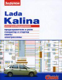 Lada Kalina. Электрооборудование — фото, картинка