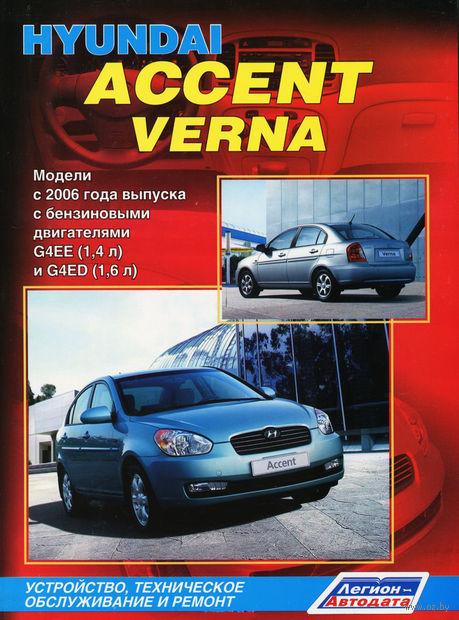 Hyundai Accent / Verna с 2006 г. Устройство, техническое обслуживание и ремонт — фото, картинка