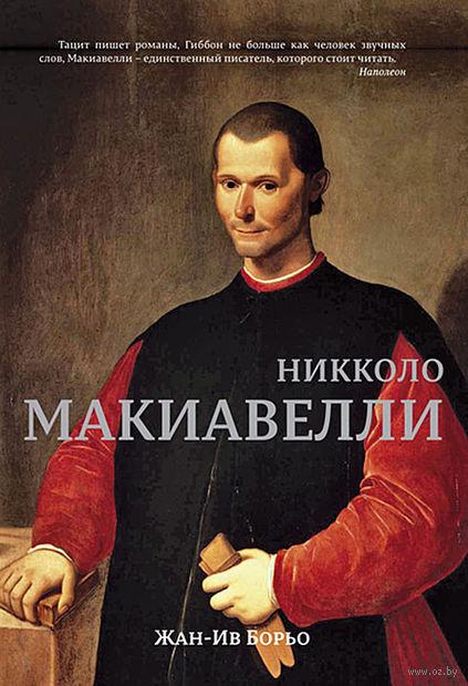 Никколо Макиавелли. Жан-Ив Борьо