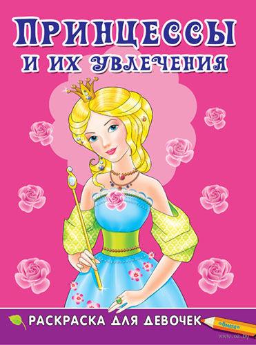 Принцессы и их увлечения