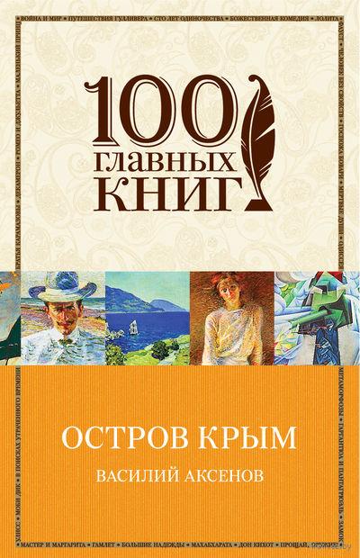 Остров Крым (м) — фото, картинка