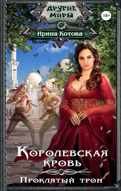 Королевская кровь. Проклятый трон. Ирина Котова