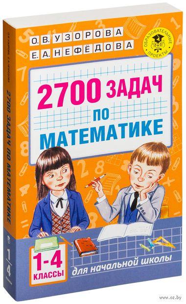 Задачник По Математике 4 Класса Узорова Нефедова