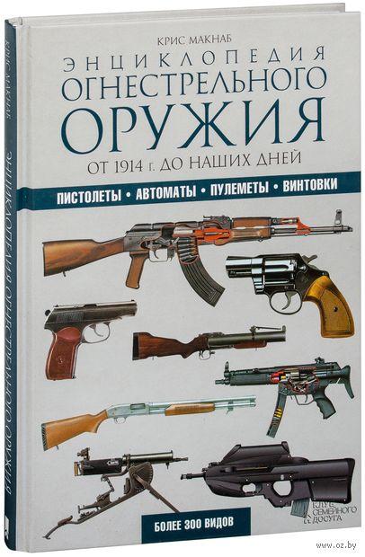 Энциклопедия огнестрельного оружия. От 1914 г. до наших дней — фото, картинка