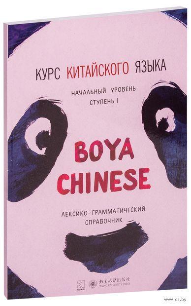 """Курс китайского языка """"Boya Chinese"""". Ступень 1. Лексико-грамматический справочник — фото, картинка"""