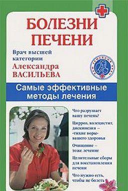 Болезни печени. Самые эффективные методы лечения — фото, картинка