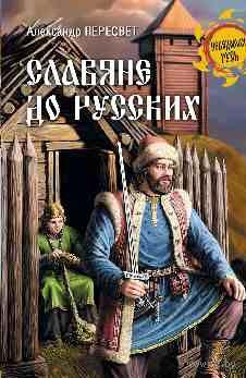 Славяне до русских — фото, картинка