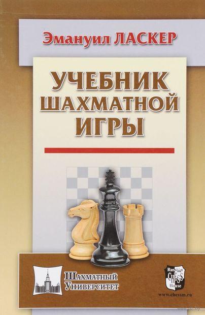 Учебник шахматной игры — фото, картинка