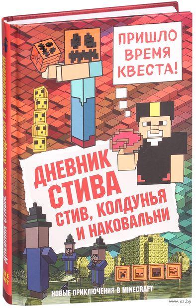 Дневник Стива. Книга 7. Стив, колдунья и наковальни — фото, картинка