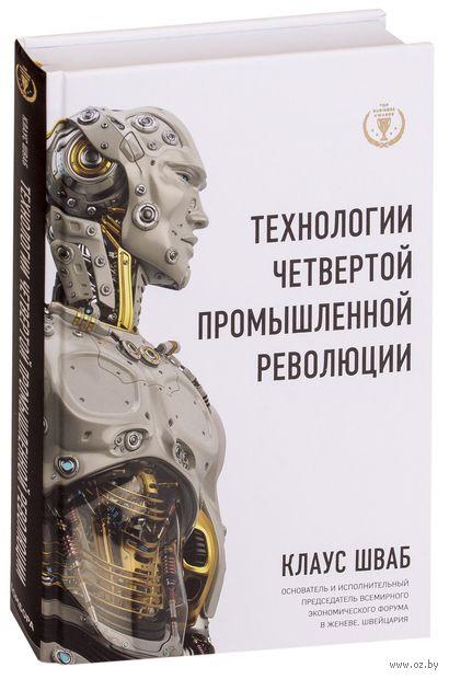 Технологии Четвертой промышленной революции — фото, картинка