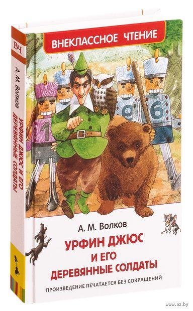 Урфин Джюс и его деревянные солдаты — фото, картинка