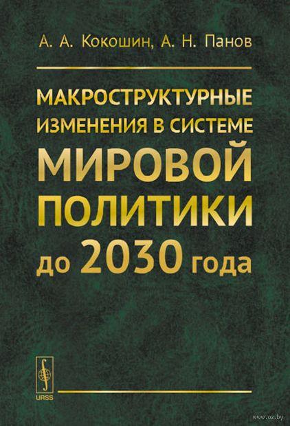 Макроструктурные изменения в системе мировой политики до 2030 года — фото, картинка