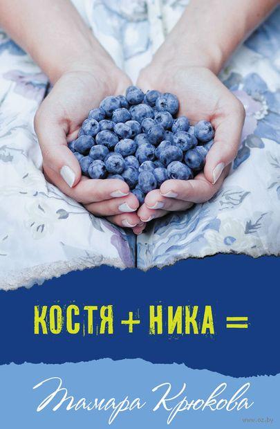 Костя+Ника — фото, картинка
