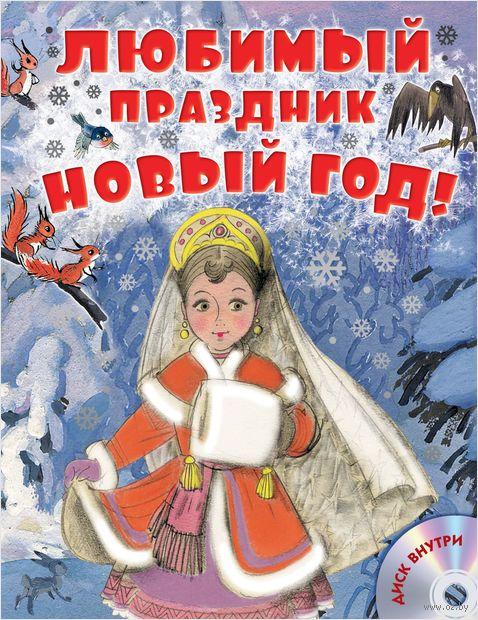 Любимый праздник Новый год! (+ CD) — фото, картинка