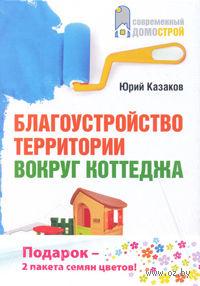 Комплект: Благоустройство территории вокруг коттеджа (+ семена). Юрий Казаков