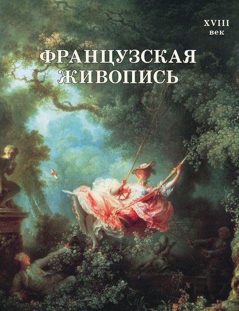 Французская живопись. XVIII век. Наталья Майорова, Геннадий Скоков