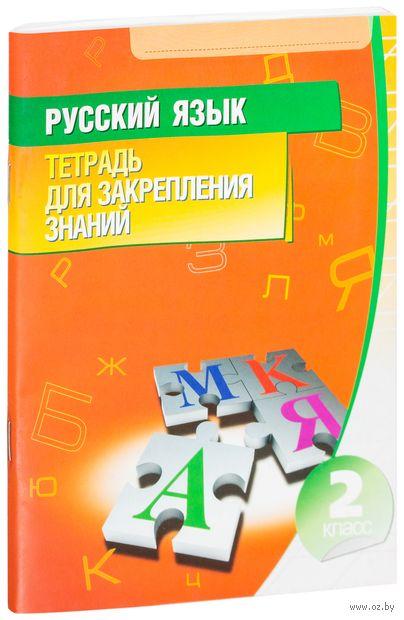 Русский язык. Тетрадь для закрепления знаний. 2 класс. Ольга Романенко
