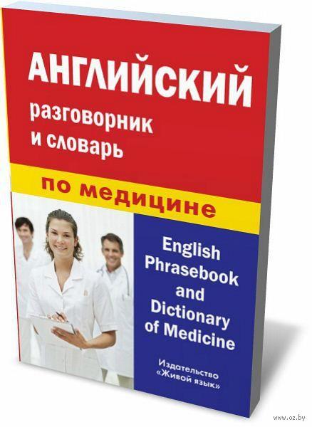 Английский разговорник и словарь по медицине. Алина Фролова