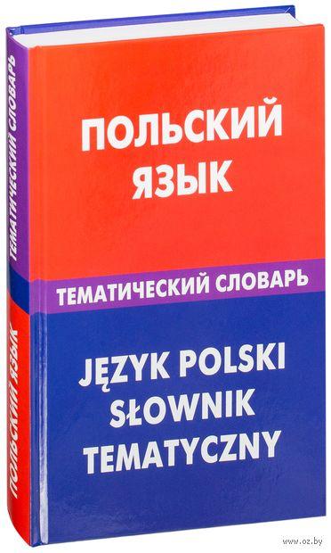 Польский язык. Тематический словарь — фото, картинка