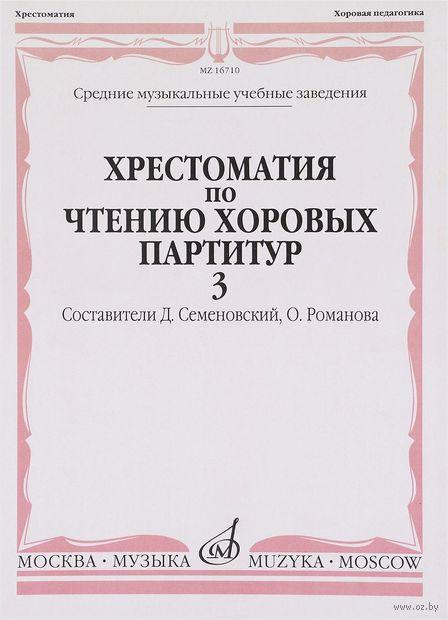 Хрестоматия по чтению хоровых партитур. Выпуск 3 — фото, картинка