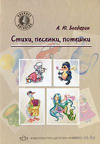 Стихи, песенки, потешки. Андрей Богдарин