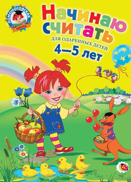 Начинаю считать. Для детей 4-5 лет. Е. Пьянкова, Н. Володина
