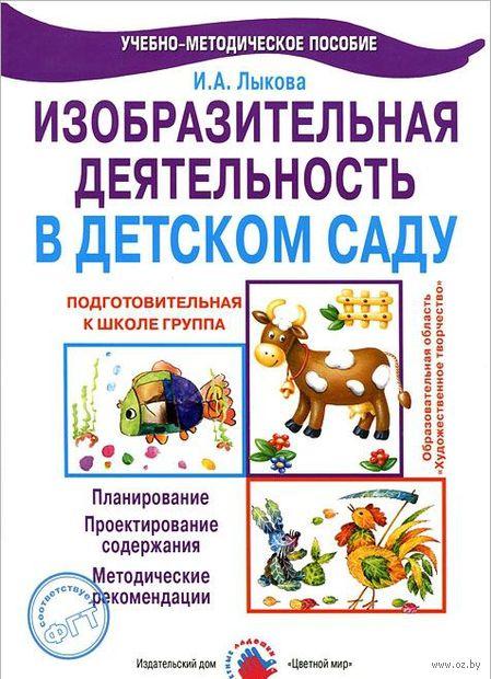 Изобразительная деятельность в детском саду. Подготовительная к школе группа. Ирина Лыкова