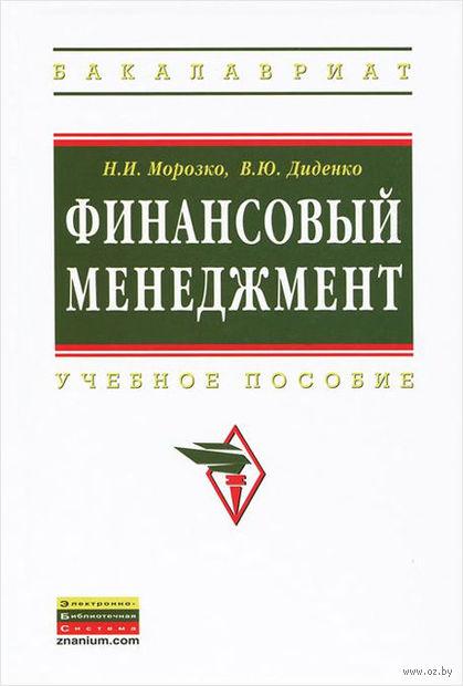Финансовый менеджмент. И. Диденко, Н. Морозко