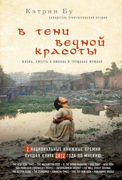 В тени вечной красоты. Жизнь, смерть и любовь в трущобах Мумбая. Кэтрин Бу
