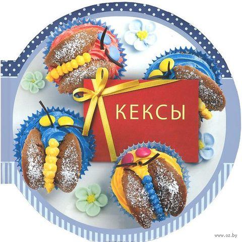 Кексы. Карла Барди, Рейчел Лейн