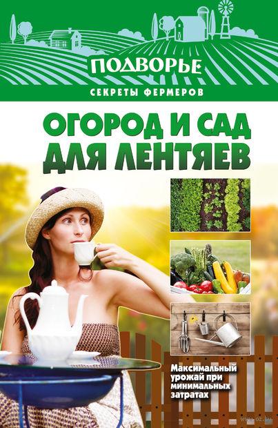 Огород и сад для лентяев. Тамара Руцкая